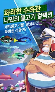 피쉬아일랜드 - Fish Island - screenshot thumbnail