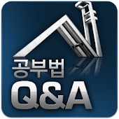 서울대 공부법 Q&A