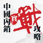 中國內銷實戰攻略 icon