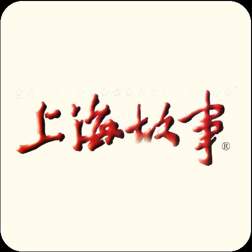 上海故事 LOGO-APP點子