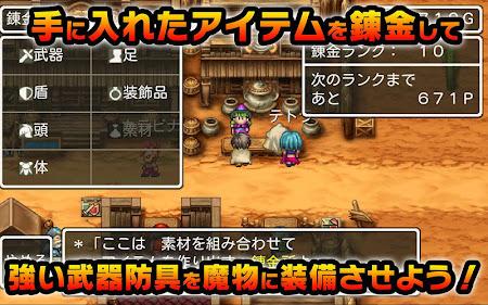 ドラゴンクエストモンスターズWANTED! 3.2.7 screenshot 368604