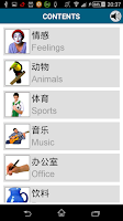 Screenshot of Learn Chinese - 50 languages