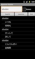 Screenshot of Japanese Swahili Dictionary