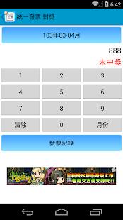 玩免費工具APP 下載統一發票 app不用錢 硬是要APP