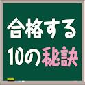 五十嵐塾 公認会計士試験 合格する10の秘訣 logo