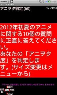 アニヲタ判定(2012年初夏版)- screenshot thumbnail
