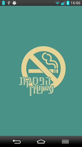 הפסקת עישון - הפסק לעשן עכשיו