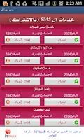 Screenshot of Yemen Mobile