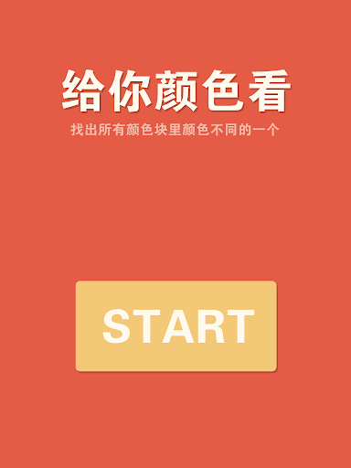 玩免費益智APP|下載看你有多色 app不用錢|硬是要APP