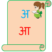 myGuru Varnamala (Hindi)