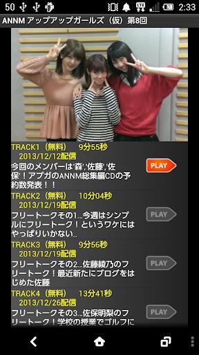 玩娛樂App|アップアップガールズ(仮)のオールナイトニッポンモバイル08免費|APP試玩