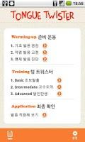 Screenshot of 영어발음 훈련 - 텅트위스터