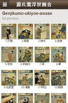 浮世絵図鑑(歌川国芳 - 源氏雲浮世画合)のおすすめ画像4