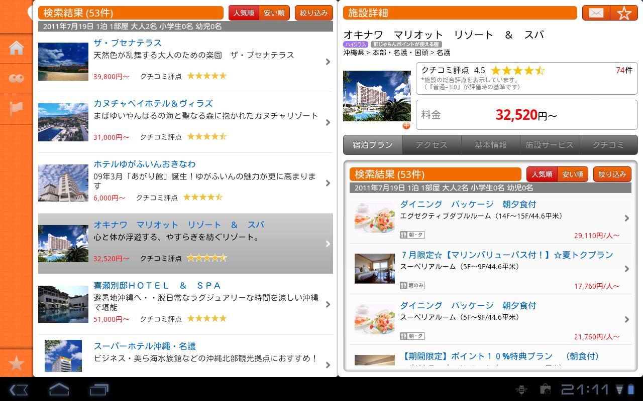 じゃらん for タブレット- screenshot