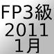 FP3級過去問題2011年1月