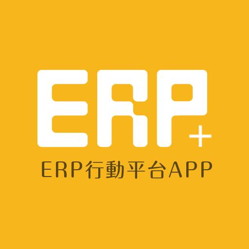 ERP+行動商務平台