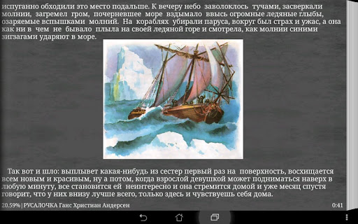 【免費書籍App】Русалочка Г. Х. Андерсен-APP點子