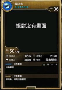神魔之塔封印卡製造機- screenshot thumbnail