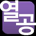 열공(영어듣기반복학습기/영여공부) icon