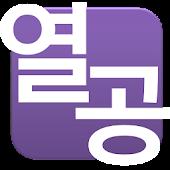 열공(영어듣기반복학습기/영여공부)