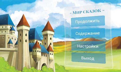 Мир сказок для детей Premium