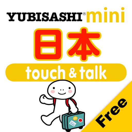 指さし会話mini JAPAN 中国語 touch&talk 旅遊 App LOGO-APP試玩