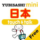 指指通会话mini 日本 touch&talk