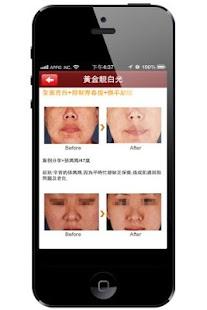免費下載商業APP|美加醫美診所 app開箱文|APP開箱王