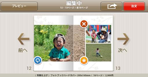 玩免費攝影APP|下載FUJIFILMネットプリントサービス app不用錢|硬是要APP