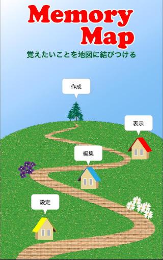 【古代ギリシャ的暗記術!】メモリーマップ(無料)