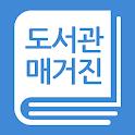 도서관 매거진 icon