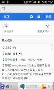 All汉语词典 Chinese ⇔ Chinese