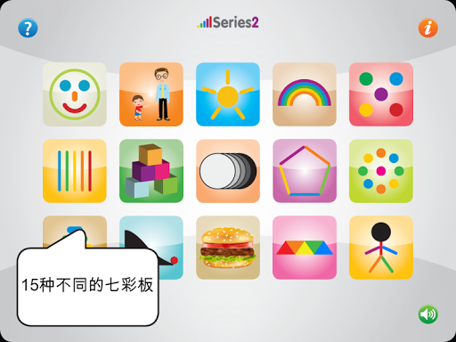 免費下載教育APP|Series 2 app開箱文|APP開箱王