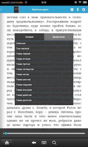 免費下載書籍APP|Мертвые души. Поэма Н.В.Гоголя app開箱文|APP開箱王