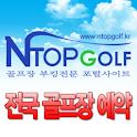 엔탑골프 logo