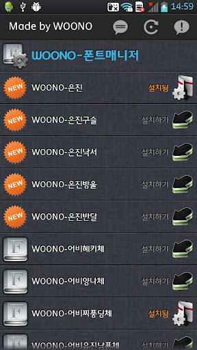 WOONO-폰트매니저 ICS