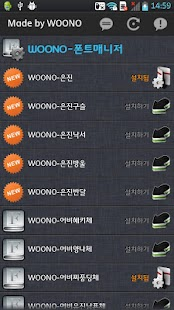 WOONO-폰트매니저(ICS)- screenshot thumbnail