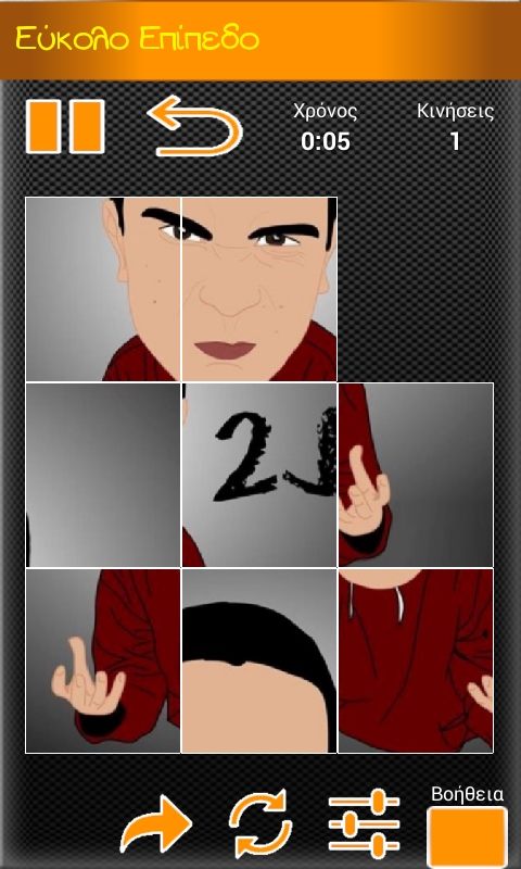 2J, Δωρεάν Παιχνίδι Παζλ - screenshot