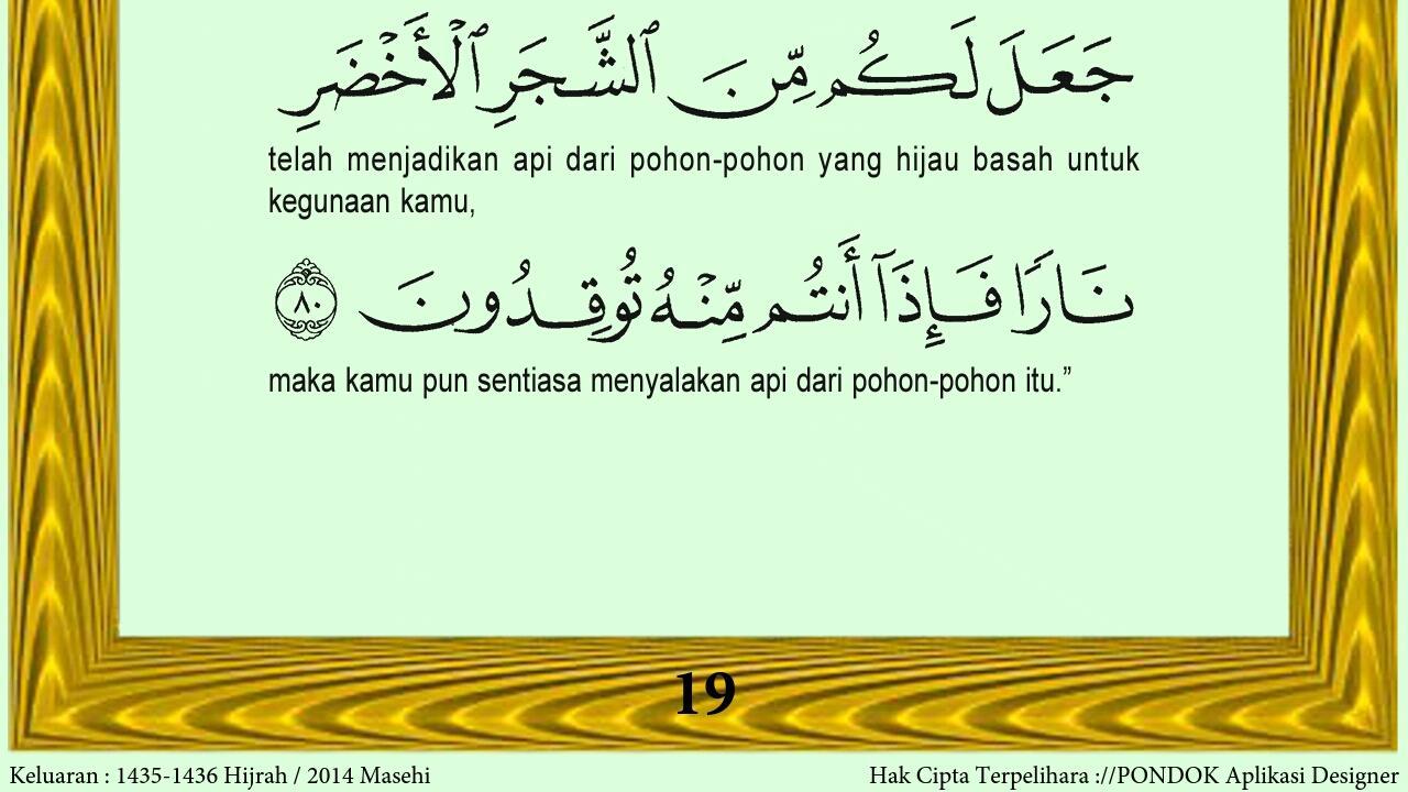 surah yasin rumi pdf download