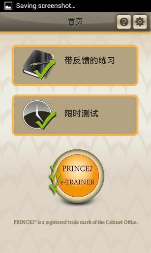 PRINCE2 e-Trainer CH