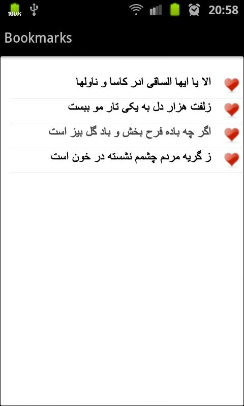 Hadis Eshq - screenshot