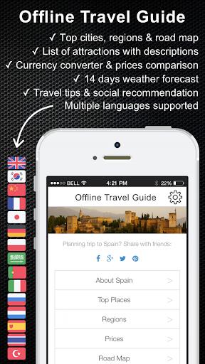 オフラインのベトナム旅行ガイド
