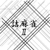TsumeMahjong2(Manzu)