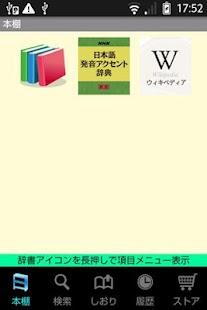 NHK日本語発音アクセント辞典 新版(「デ辞蔵」用追加辞書)