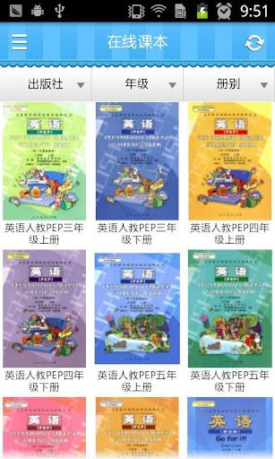 【免費教育App】熊宝背课文-APP點子