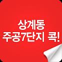 상계동주공7단지콕! logo