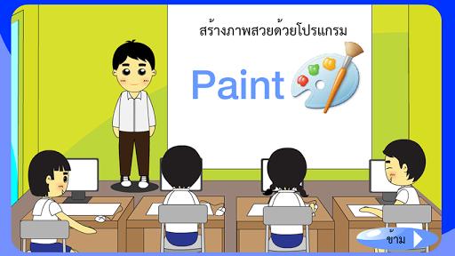 u0e2au0e23u0e49u0e32u0e07u0e20u0e32u0e1eu0e2au0e27u0e22u0e14u0e49u0e27u0e22u0e42u0e1bu0e23u0e41u0e01u0e23u0e21 Paint 5 1.0.1 screenshots 2