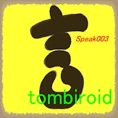 Speak003 for Aphasia