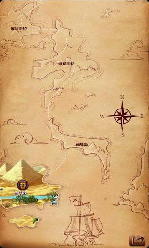 海賊的寶藏