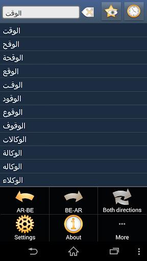 Arabic Belarusian dictionary +